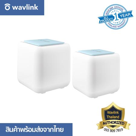 Wavlink Mesh Wifi Cubic AC1200 ขยายสัญญาณไวไฟ ให้ครอบคลุมทั้งบ้านของท่านได้ง่ายๆ หมดปัญหาว่าเคยมีจุดอับสัญญาณ เพียงแตะก็ใช้ Wifi ได้ (2 Pcs in set)