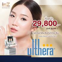 Ulthera ยกกระชับ ลดอายุผิว