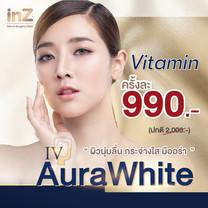 วิตามินผิว IV Aura White อาหารผิวเข้มข้น ผิวนุ่มลื่น กระจ่างใส มีออร่า