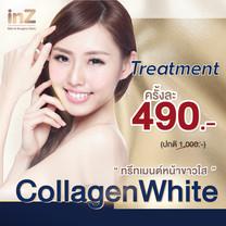 Collagen White บำรุงผิวหน้ากระจ่างใส ลดจุดด่างดำ