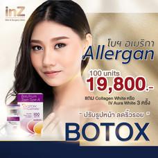 Botox Allergan จาก USA 100 ยูนิต แถมฟรี IV Aura White หรือ Collagen White 3 ครั้ง