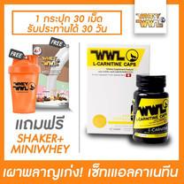 WWL L-Carnitine ผลิตภัณฑ์เสริมอาหาร แอลคาร์นิทีน (แถมฟรีแก้วเชคเกอร์ และเวย์โปรตีนขนาดทดลอง)