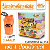 WHEYWWL เวย์โปรตีนไอโซเลท ลดไขมัน/เพิ่มกล้ามเนื้อ - ขนาด 1 ปอนด์ รสซูกัส (แถมฟรีแก้วเชคเกอร์)
