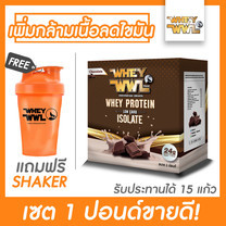 WHEYWWL เวย์โปรตีนไอโซเลท ลดไขมัน/เพิ่มกล้ามเนื้อ - ขนาด 1 ปอนด์ รสช็อคโกแลต (แถมฟรีแก้วเชคเกอร์)