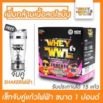 WHEYWWL เวย์โปรตีนไอโซเลท ลดไขมัน/เพิ่มกล้ามเนื้อ - ขนาด 1 ปอนด์ รสสตรอว์เบอรี่ (จับคู่แก้วเชคเกอร์ไฟฟ้า)