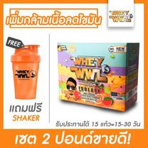 WHEYWWL เวย์โปรตีนไอโซเลท ลดไขมัน/เพิ่มกล้ามเนื้อ - ขนาด 2 ปอนด์ รสซูกัส (แถมฟรีแก้วเชคเกอร์)