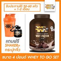 WHEYWWL เวย์โปรตีนไอโซเลท ลดไขมัน/เพิ่มกล้ามเนื้อ - ขนาด 4 ปอนด์ รสช็อกโกแลต (ฟรี! แก้วเชคเกอร์และกระปุกแบ่งเวย์โปรตีน)