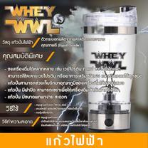 แก้วเชคเกอร์ไฟฟ้า WWL ELECTRIC SHAKER - แก้วผสมเวย์โปรตีนแบบอัตโนมัติ