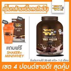 WHEYWWL เวย์โปรตีนไอโซเลท ลดไขมัน/เพิ่มกล้ามเนื้อ - ขนาด 4 ปอนด์ รสช็อกโกแลต (แถมฟรีแก้วเชคเกอร์ และเวย์โปรตีนขนาดทดลอง)