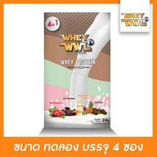 WHEYWWL เวย์โปรตีนไอโซเลท ลดไขมัน/เพิ่มกล้ามเนื้อ - ขนาดทดลอง แบบ 4 in1 (รวมทุกรสชาติในกล่อง)