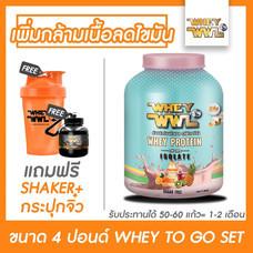 WHEYWWL เวย์โปรตีนไอโซเลท ลดไขมัน/เพิ่มกล้ามเนื้อ - ขนาด 4 ปอนด์ รสซูกัส (แถมฟรีแก้วเชคเกอร์ และกระปุกแบ่งเวย์โปรตีน)