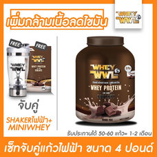 WHEYWWL เวย์โปรตีนไอโซเลท ลดไขมัน/เพิ่มกล้ามเนื้อ - ขนาด 4 ปอนด์ รสช็อกโกแลต (จับคู่แก้วเชคเกอร์ไฟฟ้า และฟรี! มินิเวย์)