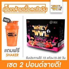 WHEYWWL เวย์โปรตีนไอโซเลท ลดไขมัน/เพิ่มกล้ามเนื้อ - ขนาด 2 ปอนด์ รสสตรอว์เบอรี่ (แถมฟรีแก้วเชคเกอร์)