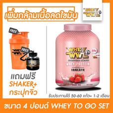 WHEYWWL เวย์โปรตีนไอโซเลท ลดไขมัน/เพิ่มกล้ามเนื้อ - ขนาด 4 ปอนด์ รสสตรอว์เบอรี่ (แถมฟรีแก้วเชคเกอร์และกระปุกแบ่งเวย์โปรตีน)