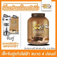 WHEYWWL เวย์โปรตีนไอโซเลท ลดไขมัน/เพิ่มกล้ามเนื้อ - ขนาด 4 ปอนด์ รสกาแฟ (จับคู่แก้วเชคเกอร์ไฟฟ้า และฟรี! มินิเวย์)