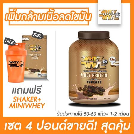 WHEYWWL เวย์โปรตีนไอโซเลท ลดไขมัน/เพิ่มกล้ามเนื้อ - ขนาด 4 ปอนด์ รสกาแฟ (แถมฟรีแก้วเชคเกอร์ และเวย์โปรตีนขนาดทดลอง)