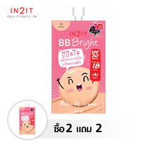 IN2IT BB Bright Make-Up Cream PBQB02-S (02 Sienna) 2 ซอง free 2 ซอง