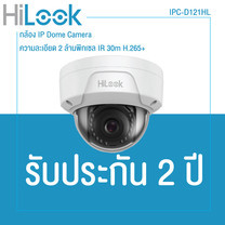กล้องวงจรปิด Hilook IPC-D121HL