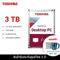 HARDDISK TOSHIBA (P300) (แถมฟรีแก้ว TOSHIBA) HDWD130 P300 3TB SATA 3.5 7200RPM C/B 64 MB