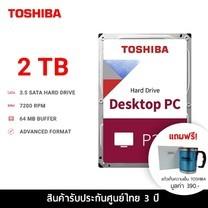 HARDDISK TOSHIBA (P300) (แถมฟรีแก้ว TOSHIBA) HDWD120 P300 2TB SATA 3.5 7200RPM C/B 64 MB