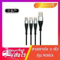 Easy and Perfect สายชาร์จ 3 in 1 รุ่น N303 Output Max 2.1A / Android / Type-C / IOS / สินค้ารับประกัน 1 ปี