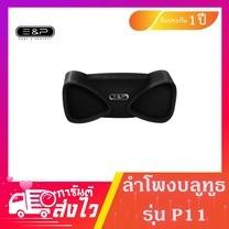 Easy and Perfect ลำโพงบลูทูธ Wireless Bluetooth Speaker รุ่น EP-P11