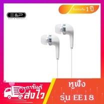 หูฟังพร้อมไมค์ / สินค้ารับประกัน 1 ปี / ความยาว 120 cm / EE18 Easy and Perfect