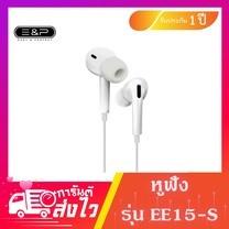 หูฟังพร้อมไมค์ / สินค้ารับประกัน 1 ปี / ความยาว 120 cm / EE15 Easy and Perfect