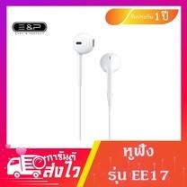 หูฟัง พร้อมไมค์ / สินค้ารับประกัน 1 ปี / ความยาว 120 cm / รุ่น EE17 Easy and Perfect