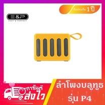Easy and Perfect ลำโพงบลูทูธ Wireless Bluetooth Speaker เบสขยายเสียง รุ่น EP-P4