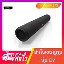 ลำโพงบลูทูธ speaker sound bar E7 เกรด A ของแท้ 100 % (เสียงดีมาก) ดังดีสุดๆ ลำโพงพกพา