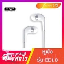 หูฟัง คม ชัด ใส เร้าใจทุกจังหวะ รุ่น EE-10 Earphone หูฟังพร้อมไมค์ / สินค้ารับประกัน 1 ปี / ความยาว 120 cm
