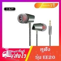 หูฟัง รุ่น EE20 Stereo Earphone / หูฟังแบบ In-Ear / เสียงเบสดีมาก / สินค้ารับประกัน 1 ปี