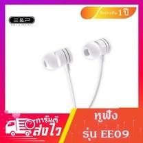 หูฟัง รุ่น E&P EE09 หูฟังพร้อมไมค์ / สินค้ารับประกัน 1 ปี / ความยาว 120 cm /