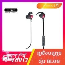 หูฟัง รุ่น EP-BL08 Bluetooth stereo earphone หูฟังบลูทูธ 4.0 หูฟังไร้สาย *สินค้ารับประกัน 1 ปี