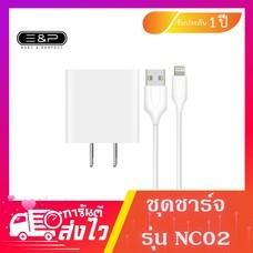 หัวชาร์จ /พร้อมสาย /ฟรีสายชาร์จ 1 เส้น / Fast charge 2.4A / รุ่น NC02 Easy and Perfect