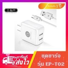 ชุดชาร์จ รุ่น EP-T02 Charger หัวชาร์จ USB 2 port พร้อมสาย Fast charge 2.5A