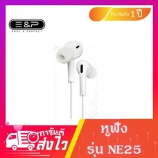 หูฟังพร้อมไมค์ / สินค้ารับประกัน 1 ปี / ความยาว 120 cm / NE15 Easy and Perfect
