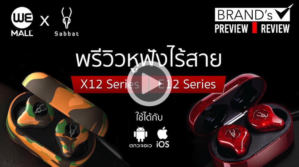 sabbatx12e12series.png