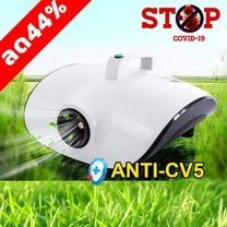 Anti-CV5 - เครื่องพ่นละอองหมอก 1,500 วัตต์ ใช้ได้กับน้ำยาฆ่าโรค น้ำยาไล่ยุง-ไล่แมลง และน้ำยาทุกชนิด แถมฟรี!! น้ำยาฆ่าเชื้อโรค 1 ลิตร