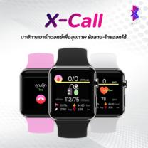 นาฬิกาเพื่อสุขภาพ Xfit XCall วัดความดัน-ชีพจร-รับสาย-โทรออก รับประกันศูนย์ 1 ปี