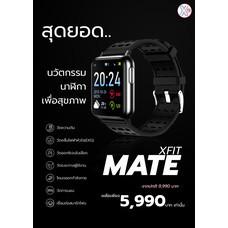 นาฬิกาเพื่อสุขภาพ Xfit Mate วัดความดัน-ชีพจร-คลื่นไฟฟ้าหัวใจ (ECG) รับประกันศูนย์ 1 ปี
