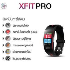 Xfit Pro นาฬิกาเพื่อสุขภาพ วัดความดัน-ชีพจร-คลื่นไฟฟ้าหัวใจ (ECG) รับประกันศูนย์ 1 ปี