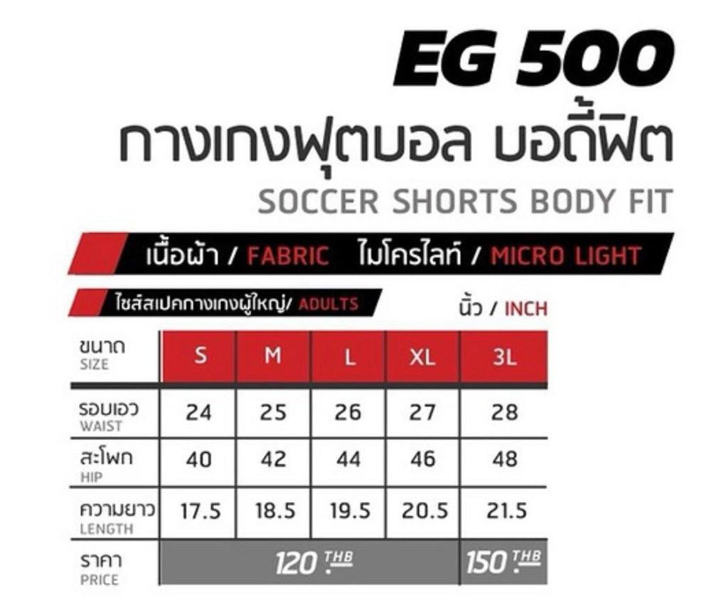 200-205-ego-sport-eg500-%E0%B8%81%E0%B8%
