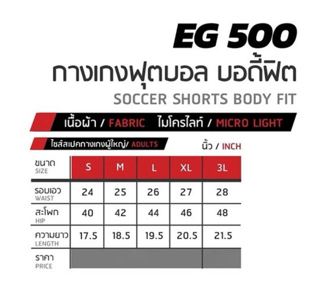 67-72-ego-sport-eg500-%E0%B8%9F%E0%B8%B8