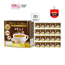 Hug Coffee กาแฟเพื่อสุขภาพปรุงสำเร็จชนิดผง 20 กล่อง