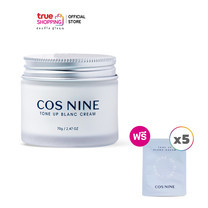 Cos nine Tone Up Blanc Cream คอสไนน์ โทน อัพ บลอง ครีม 1กระปุก ฟรี 5 ซอง