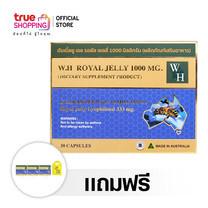 Trueshopping W.H. Royal Jelly ผลิตภัณฑ์เสริมอาหารนมผึ้ง 1,000 มก. (30 แคปซูล/กล่อง) แถมฟรี! 3 กล่อง (10 แคปซูล/กล่อง) และถุงผ้าผึ้งน้อย