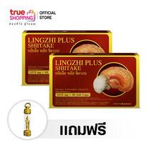 Trueshopping Lingzhi Plus Shiitake หลินจือพลัสชิตาเกะ (30 แคปซูล/2 กล่อง) แถมฟรี! องค์เทพทันใจ 1 องค์