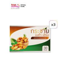 Krachai Beta Herb ผลิตภัณฑ์อาหารเสริมสารสกัดกระชายขาว เบต้า เฮิร์บ 3 กล่อง